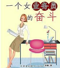 一个女业务员的奋斗
