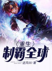 《重生制霸全球》免费试读 王聪叶子魅小说章节目录